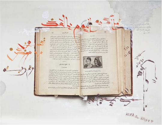 """Anthropology book carried by Haifa Al-Habeeb, photographed by Jim Lommasson. Al-Habeeb's Arabic calligraphy over the photo reads: """"Alas is today similar to yesterday? Despair, sickness, and foreignness, will my tomorrow be like my yesterday?"""""""